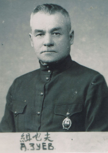 Аристарх Васильевич Зуев
