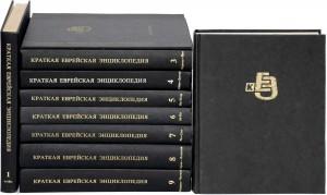 Краткая еврейская энциклопедия