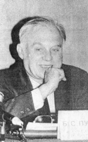 Борис Сергеевич Пушкарёв