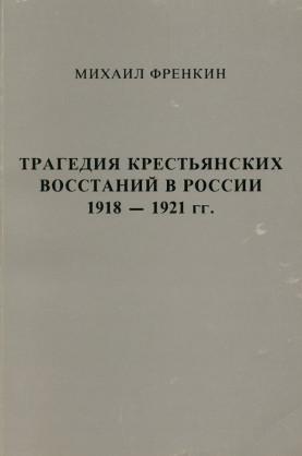 Френкин М.С. Трагедия крестьянских восстаний в России