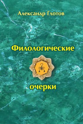 Глотов
