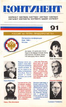 Большой орфоэпический словарь русского языка читать