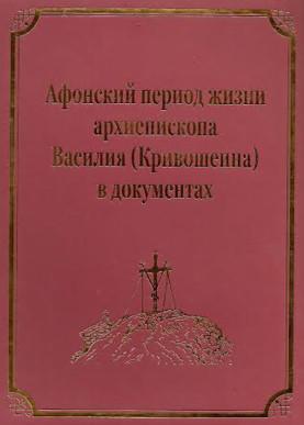 арх. Василий (Кривошеин)