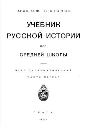 Платонов с. Ф. , учебник русской истории для средней школы. Курс.