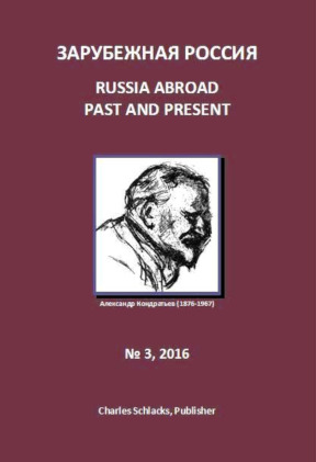 Зарубежная Россия : Russia Abroad Past and Present. № 3